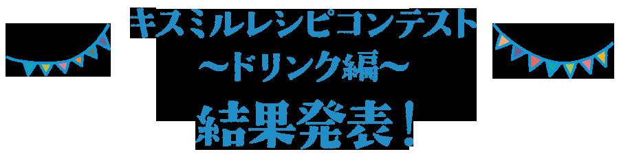 キスミルコンテスト〜ドリンク編〜結果発表!